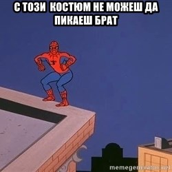 Spiderman12345 - С този  костюм не можеш да пикаеш брат