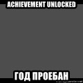 Achievement Unlocked - ACHIEVEMENT UNLOCKED год проебан