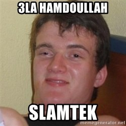 Really Stoned Guy - 3la hamdoullah slamtek