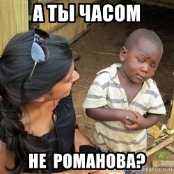 skeptical black kid - а ты часом не  романова?