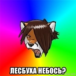 Advice Furry - лесбуха небось?