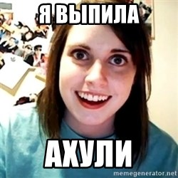 Overly Obsessed Girlfriend - я выпила ахули