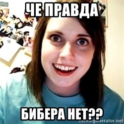 Overly Obsessed Girlfriend - че правда бибера нет??