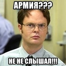 Dwight Shrute - армия??? не не слышал!!!