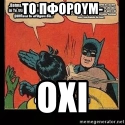 Batman Slap Robin Blasphemy - Το Πφορουμ- ΟΧΙ