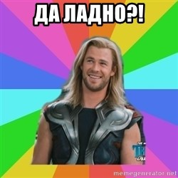 Overly Accepting Thor - да ладно?!