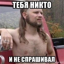 Stereotypical Redneck - тебя никто и не спрашивал