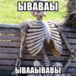 Waiting For Op - ываваы ывааывавы