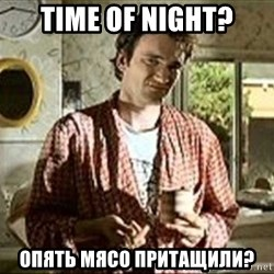 Jimmy (Pulp Fiction) - time of night? опять мясо притащили?