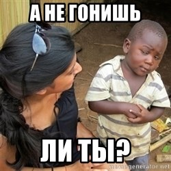 So You're Telling me - а не гонишь ли ты?