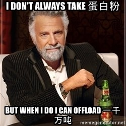The Most Interesting Man In The World - I don't always take 蛋白粉 but when i do I can offload 一千万吨