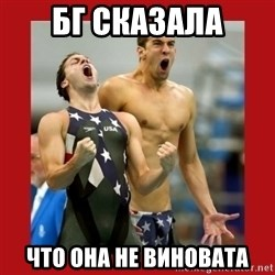 Ecstatic Michael Phelps - БГ сказала ЧТО ОНА НЕ ВИНОВАТА