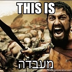 This Is Sparta Meme - THIS IS מעבדה