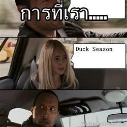 The Rock driving - การที่เรา.....
