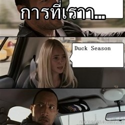 The Rock driving - การที่เราา...