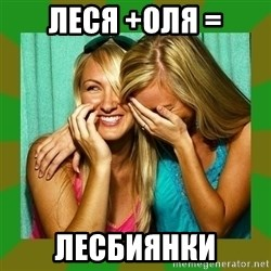 Laughing Girls  - Леся +Оля = ЛЕСБИЯНКИ