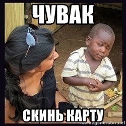 Skeptical third-world kid - Чувак скинь карту