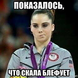 Not Impressed McKayla - Показалось, что скала блефует