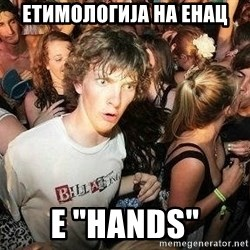 "-Sudden Clarity Clarence - Етимологија на енац е ""HANDS"""