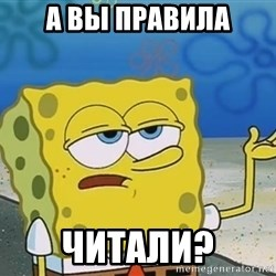 I'll have you know Spongebob - а вы правила читали?