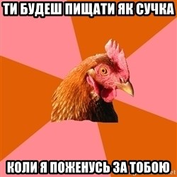 Anti Joke Chicken - ТИ БУДЕШ ПИЩАТИ ЯК СУЧКА  КОЛИ Я ПОЖЕНУСЬ ЗА ТОБОЮ