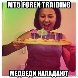 Typical_Ksyusha - MT5 forex traiding медведи нападают
