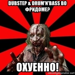Zombie - DUBSTEP & DRUM'n'BASS во фридоме? ОХУЕННО!