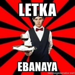 typical_off - LETKA  EBANAYA
