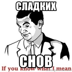 Mr.Bean - If you know what I mean - Сладких снов