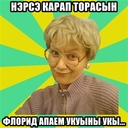 Sexual Innuendo Grandma - Нэрсэ карап торасын  Флорид апаем укуыны укы...