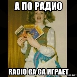 Gersberms Girl - а по радио radio ga ga играет
