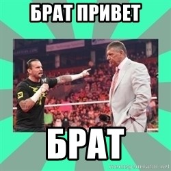 CM Punk Apologize! - БРАТ ПРИВЕТ БРАТ