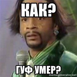 Katt Williams - как? Гуф умер?