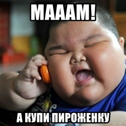 fat chinese kid - мааам! а купи пироженку