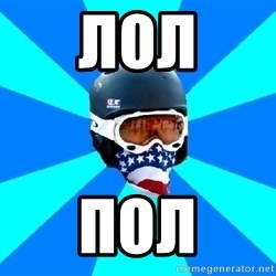 Typical snowboarder - лол пол