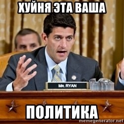 Paul Ryan Meme  - хуйня эта ваша политика