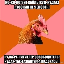 Anti Joke Chicken - Ко-ко-ко!Зиг хайль!Куд-кудах!Русский не человек! Ку-ка-ре-ку!Гитлер освободитель!Кудах-тах-тах!антифа пидорасы!