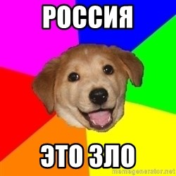 Advice Dog - Россия это зло