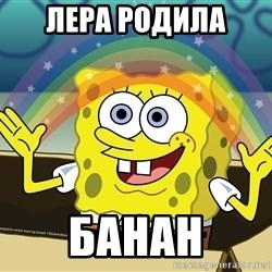 spongebob rainbow - лера родила  банан