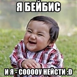 evil toddler kid2 - я бейбис и я - сооооу нейсти :D