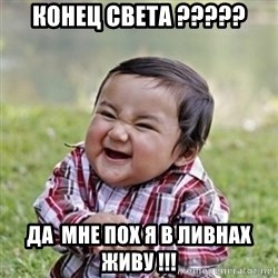 evil toddler kid2 - конец света ????? да  мне пох я в ливнах  живу !!!