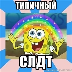 Spongebob Imagination - ТИПИЧНЫЙ СЛДТ