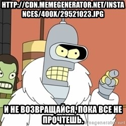 bender blackjack and hookers - http://cdn.memegenerator.net/instances/400x/29521023.jpg и не возвращайся, пока все не прочтешь.