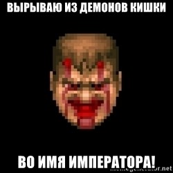 Bloody Doom Guy - Вырываю из демонов кишки ВО ИМЯ ИМПЕРАТОРА!