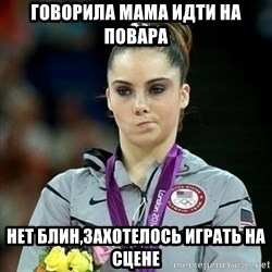 Not Impressed McKayla - говорила мама идти на повара нет блин,захотелось играть на сцене