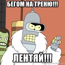 bender blackjack and hookers - БЕГОМ НА ТРЕНю!!! лентяй!!!