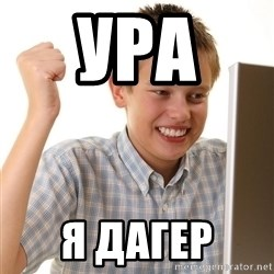 First Day on the internet kid - ура  я дагер