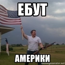 american flag shotgun guy - Ебут Америки