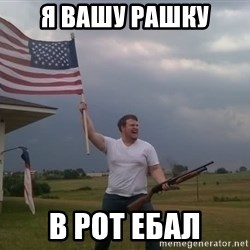 american flag shotgun guy - Я вашу рашку В рот ебал