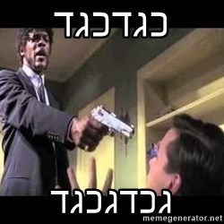Say what again - כגדכגד גכדגכגד